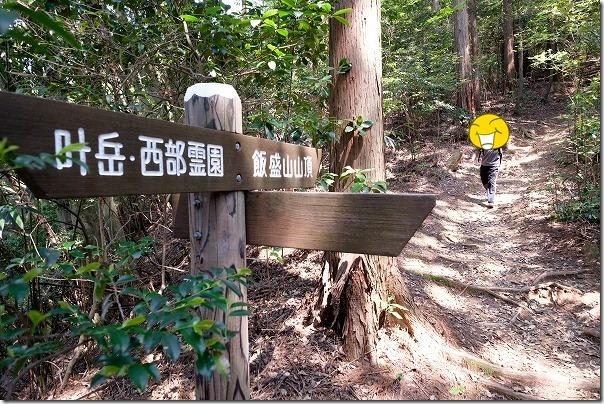 叶岳・西部霊園への分岐点