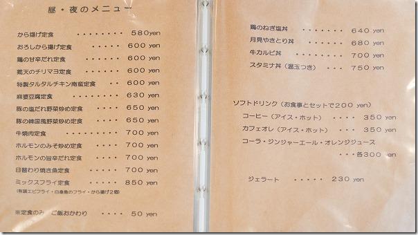 糸島,ビバーチェ食堂,メニュー