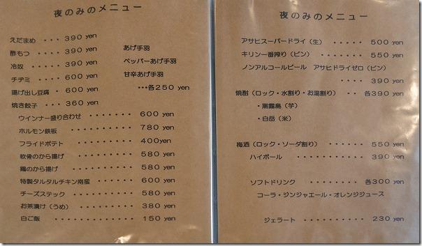 糸島,ビバーチェ食堂,夜のメニュー
