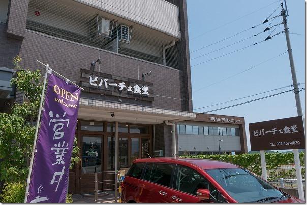 糸島,九州大学,伊都キャンパスの近く,ビバーチェ食堂