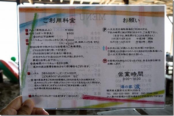 糸島、海の家、波の利用料金