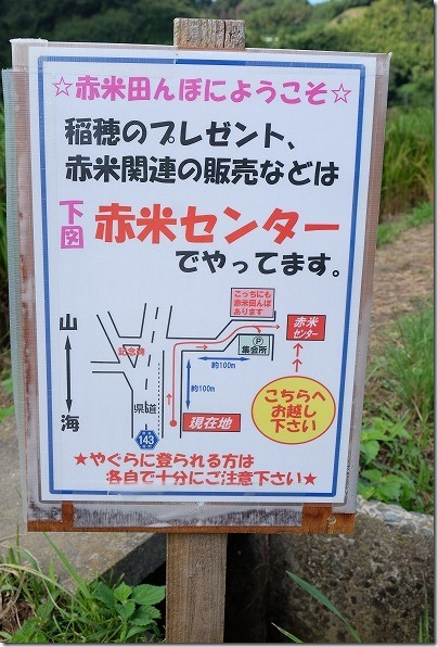 糸島二丈の赤米駐車場