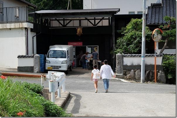 赤米産直センター