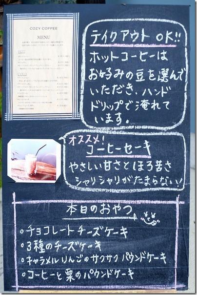 福岡市、西区、COZY,COFFEEのメニュー