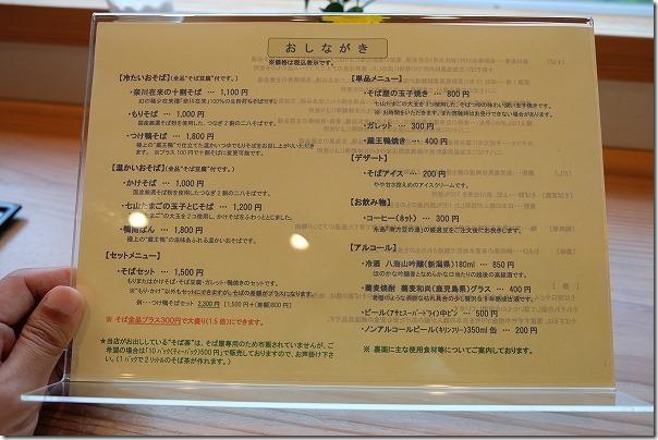 糸島市二丈福井にあるお蕎麦屋さん「すみくら」メニュー