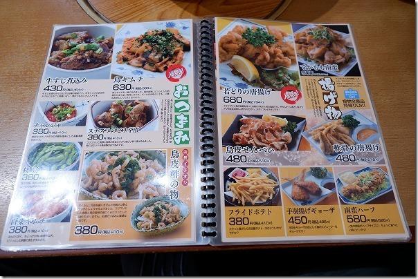 ドライブイン鳥(糸島店)メニュー