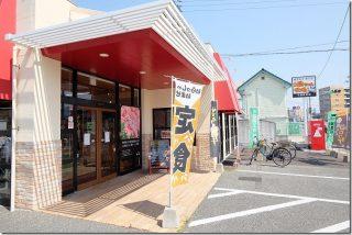 堀ちゃん牧場でお肉のランチ定食(今宿)