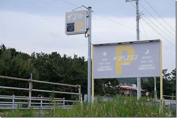 糸島の大きなブランコの駐車場