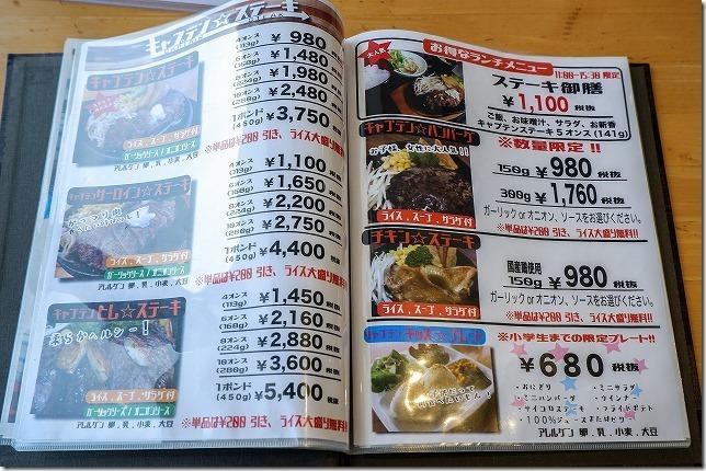 糸島食堂のメニュー、ステーキ、ハンーグ、お子様メニュー