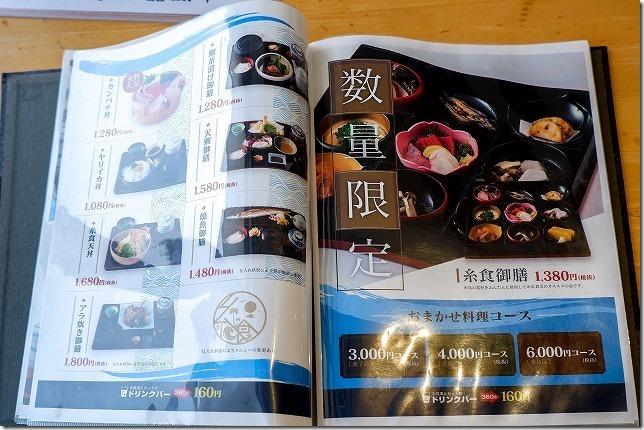 糸島食堂のメニュー、定食類