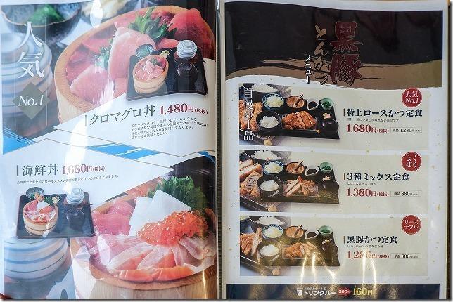 糸島食堂のメニュー、海鮮丼、クロマグロ丼