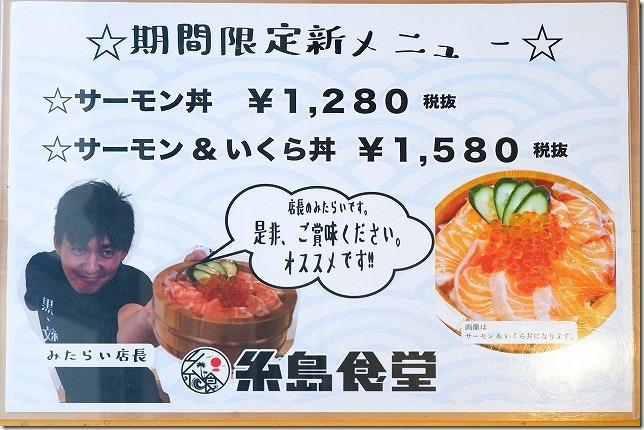 糸島食堂のメニュー、期間限定新メニュー