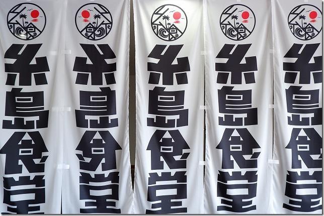 糸島食堂ののぼり