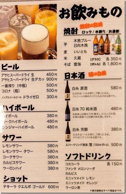 「えきにくヤンボー」の飲み物メニュー、深江