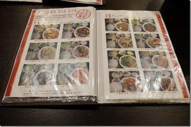 中華料理 香香 (伊都店)定食メニュー