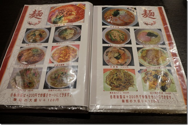 中華料理 香香 (伊都店)麺メニュー