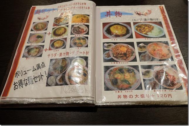 中華料理 香香 (伊都店)丼麺セットメニュー