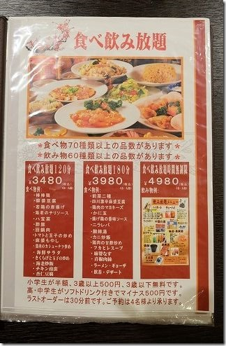 中華料理 香香の食べ放題・飲み放題メニュー