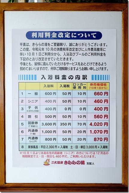 糸島きららの湯、10/1から料金値上がり