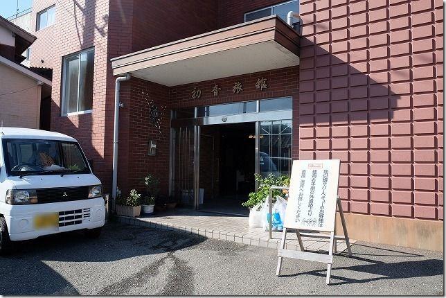 糸島,初音旅館