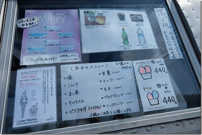 糸島芥屋のロイターマケットのジェラートメニュー