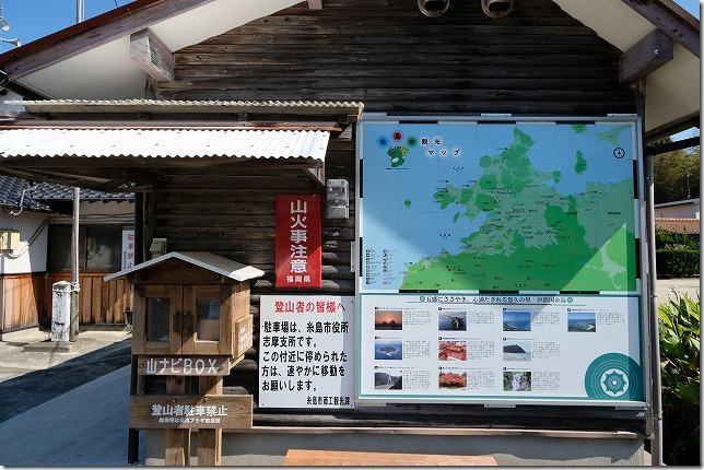 師吉公民館から登山道,可也山,糸島