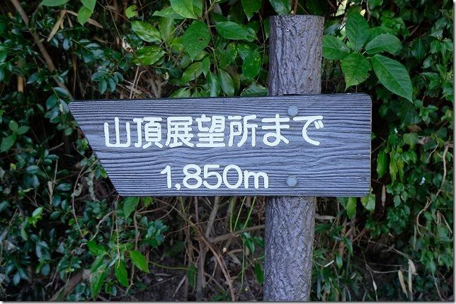 可也山登山,登山道,1850メートル看板