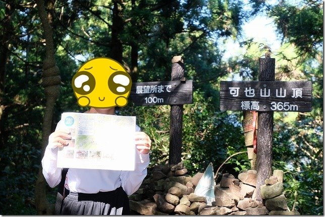 可也山,山頂,糸島