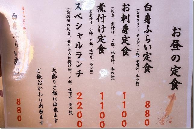 マルタ活魚,糸島市加布里のお昼の定食メニュー