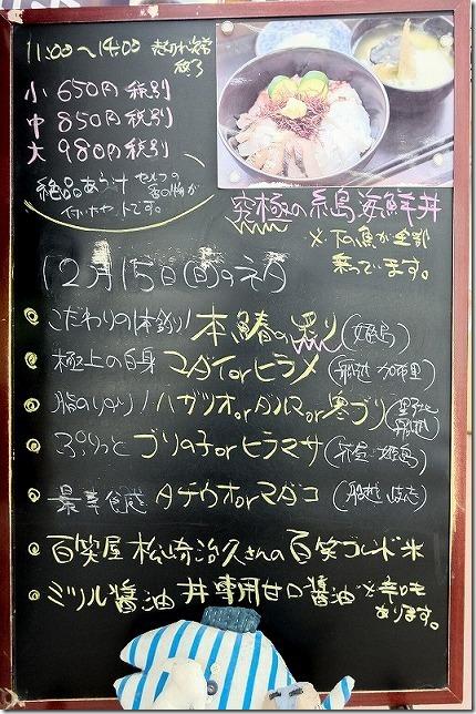 「志摩の海鮮丼屋」の海鮮丼で食べられるお魚
