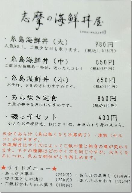 「志摩の海鮮丼屋」のメニュー