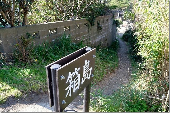 箱島・箱島神社への入り口