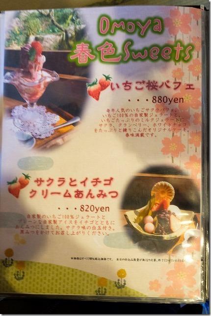 今宿青木・花野季のデザート限定メニュー・料金