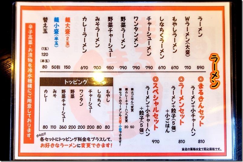 「まるきん亭」のメニュー(福岡市西区橋本)