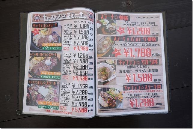 糸島食堂のステーキ・ハンバーグのメニュー