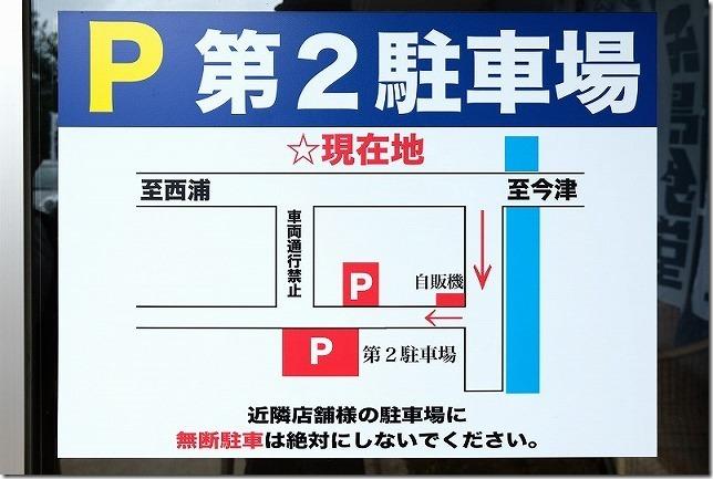 糸島食堂の駐車場