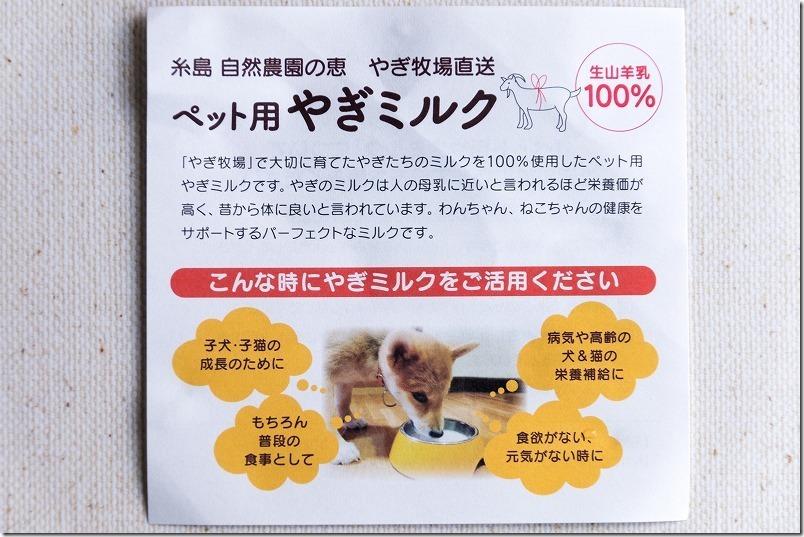 糸島「やぎ牧場」のヤギミルク、ペット用