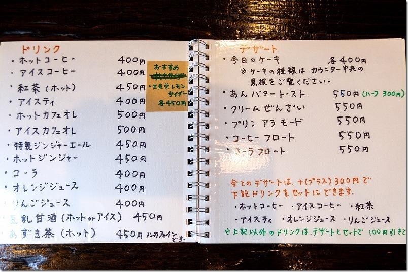 糸島、喫茶、純でドリンク・デザートメニュー