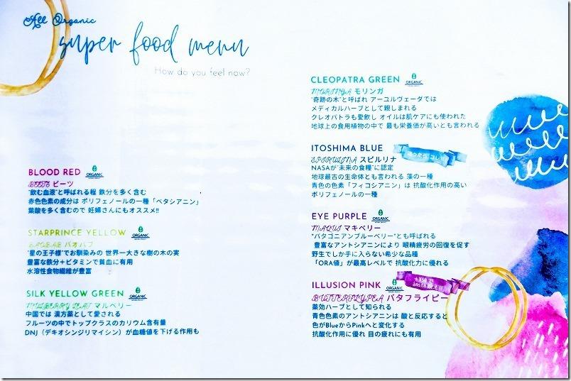 糸島、7色のオーガニックスーパーフード(レモネード)
