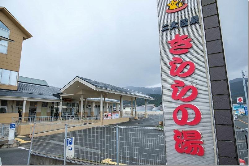二丈温泉「きららの湯」,糸島