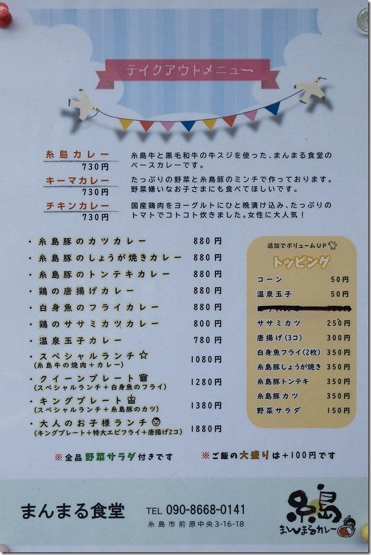 糸島市前原「まんまる食堂」のテイクアウトメニュー