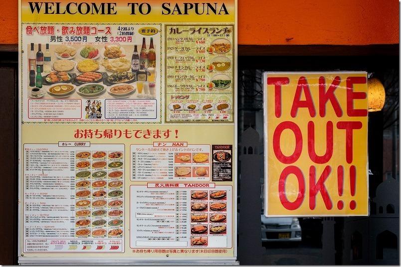今宿インド料理サプナのメニュー、テイクアウトOK