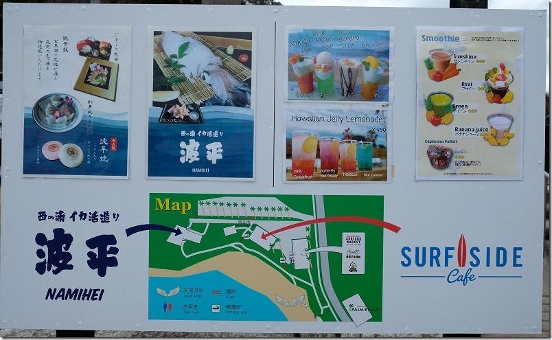 パームビーチザガーデンズの敷地(波平・サーフサイドカフェ)