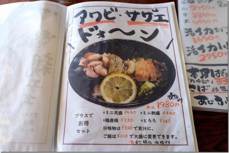 糸島・魚庄・アワビ・サザエ丼メニュー