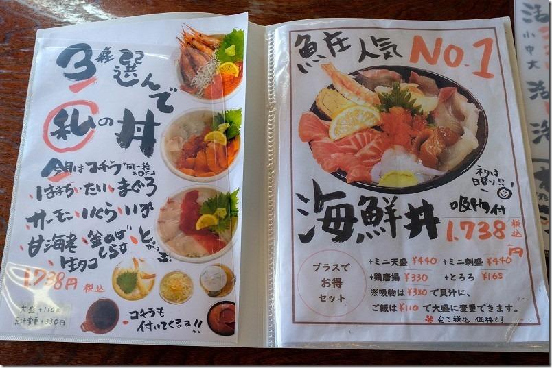 糸島・魚庄/海鮮丼メニュー