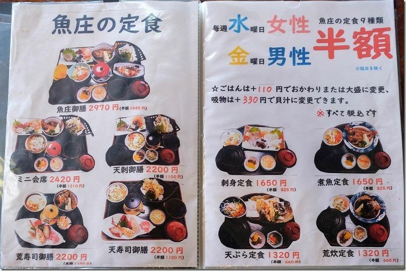 糸島・魚庄/海鮮・魚介定食メニュー