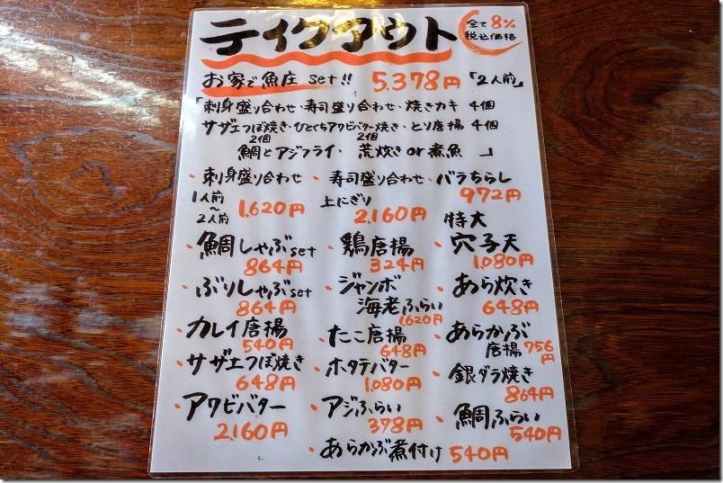 糸島・魚庄/テイクアウトメニュー